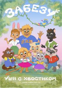 Забезу Уши с хвостиком постер сериала
